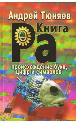 Книга РА. Знаки, символы и их смысл