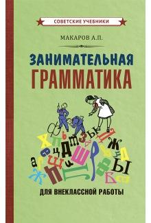 Занимательная грамматика для внеклассной работы [1959]