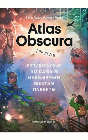 Atlas Obscura для детей. Путешествие по самым необычным местам планеты