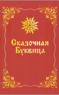 Сказочная буквица