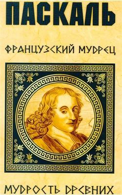 Паскаль. Французский мудрец