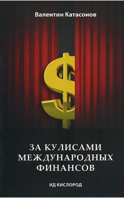За кулисами международных финансов