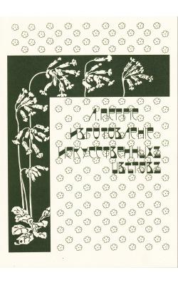 Изготовление искусственных цветов (Репринтное издание)