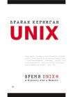 Время UNIX. A History and a Memoir 1