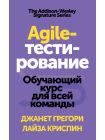 Agile-тестирование. Обучающий курс для всей команды 1