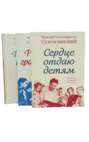 Сухомлинский В.А., комплект из трёх книг