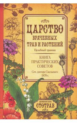 Царство врачебных трав и растений. Книга практических советов. Сочинение доктора Смельского 1870 г