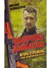 Игорь Стрелков - ужас бандеровской хунты. Оборона  Донбасса 1