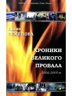 Хроники великого провала 2008-2010 гг. 1