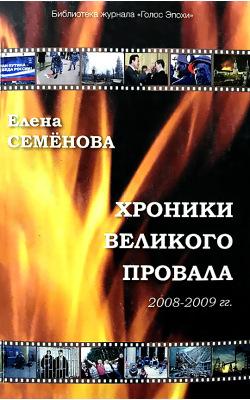 Хроники великого провала 2008-2010 гг