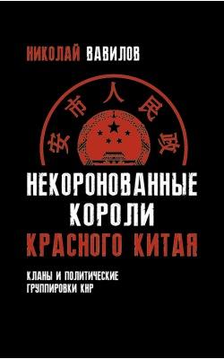 Некоронованные короли красного Китая. Кланы и политические группировки КНР (2-е издание, исправленное и дополненное)
