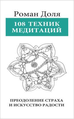 108 Техник медитаций. 5-е изд. Преодоление страха и искусство радости
