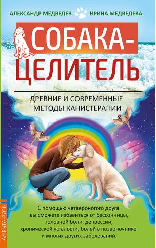 Собака-целитель. Древние и современные методы канистерапии