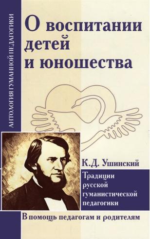 АГП О воспитании детей и юношества. Традиции русской гуманистической педагогики