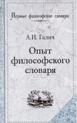 Опыт философского словаря