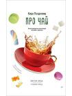 Про чай. Иллюстрированная энциклопедия для детей и взрослых 1