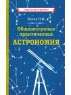 Общедоступная практическая астрономия 1