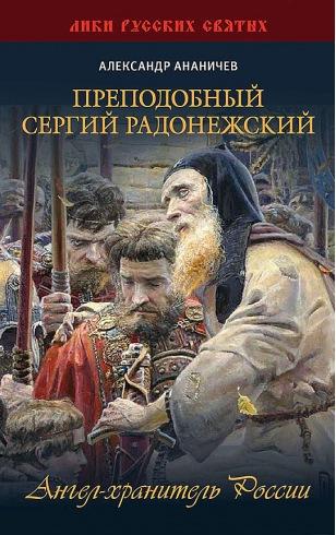 Преподобный Сергий Радонежский. Ангел-хранитель России