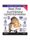 Head First. Паттерны проектирования. Обновленное юбилейное издание 1