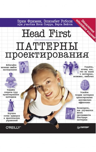 Head First. Паттерны проектирования. Обновленное юбилейное издание