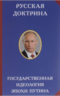Русская доктрина