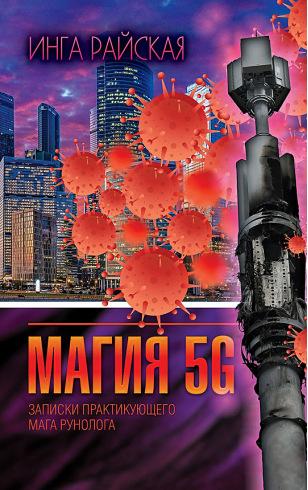 Магия 5G. Записки практикующего мага рунолога