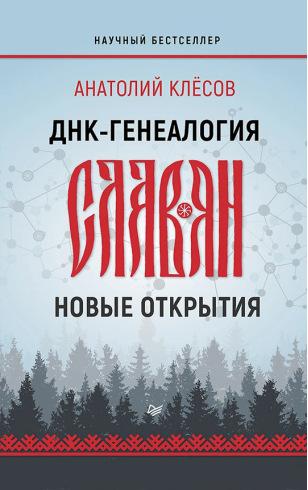 ДНК-генеалогия славян: новые открытия