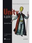 Unity в действии. Мультиплатформенная разработка на C# 1