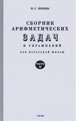 Сборник арифметических задач и упражнений для начальной школы. Часть 2