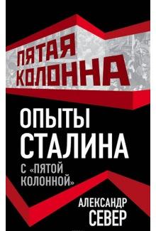 """Опыты Сталина с """"пятой колонной"""""""