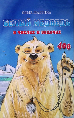 Белый медведь в числах и задачах