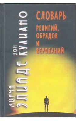 Словарь религий, обрядов и верований