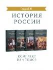 История России. Комплект из 4 томов (изд. исправленное, дополненное) 1