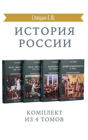 История России. Комплект из 4 томов (изд. исправленное, дополненное)