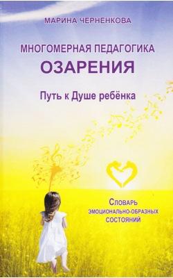 Многомерная педагогика Озарения. Путь к Душе ребёнка. Словарь эмоционально-образных состояний