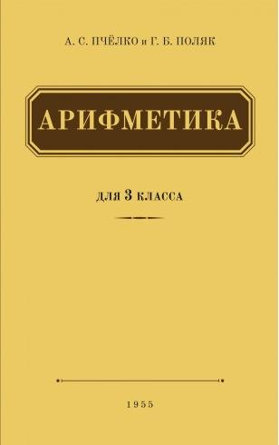 Арифметика. Учебник для 3-го класса начальной школы (1955)
