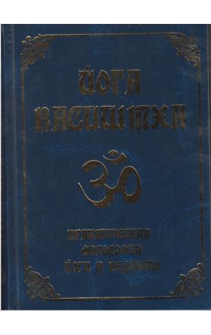 Йога Васиштха. Практическая философия йоги и Веданаты