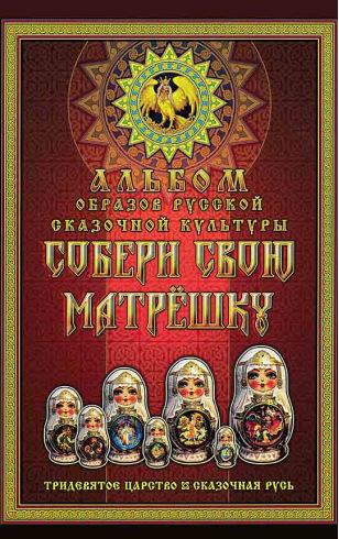 Собери свою Матрёшку. Альбом Образов Русской Сказочной Культуры