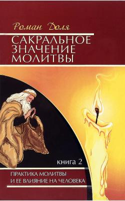 Сакральное значение молитвы. Книга 2. Практика молитвы и ее влияние на человека