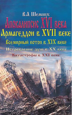 Апокалипсис в XVI веке. Армагеддон в XVII веке. Всемирный потоп в XIX веке. Истребление душ в XX веке