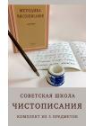 Советская школа чистописания. (Комплект из 5-ти предметов) 1