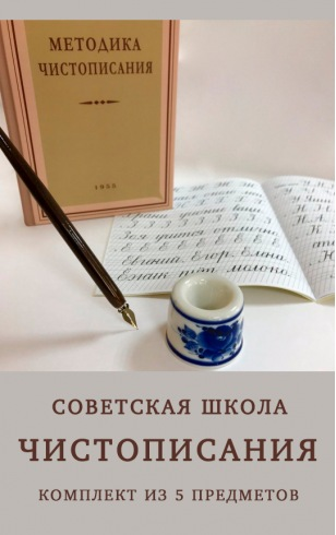 Советская школа чистописания. (Комплект из 5-ти предметов)