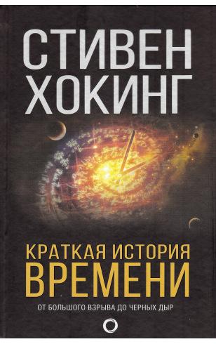Краткая история времени: От Большого взрыва до черных дыр