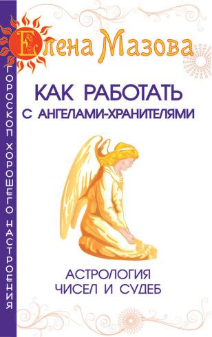 Как работать с Ангелами-Хранителями. Астрология чисел и судеб