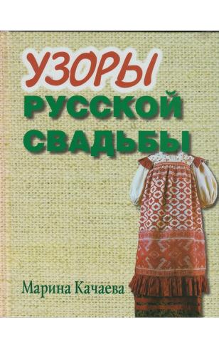 Узоры русской свадьбы