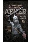 Воинские традиции ариев. Учебник по древнеславянскому боевому искусству 1
