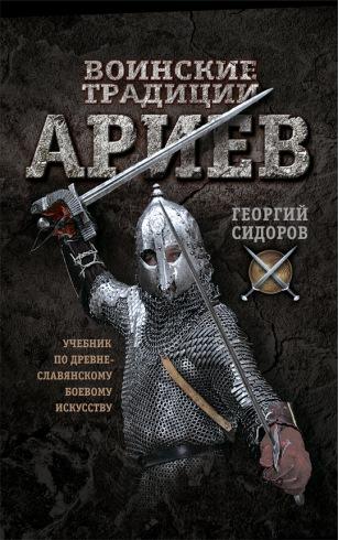 Воинские традиции ариев. Учебник по древнеславянскому боевому искусству