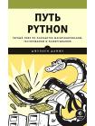 Путь Python. Черный пояс по разработке, масштабированию, тестированию и развертыванию 1