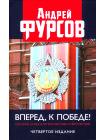 Вперёд, к победе! Русский успех в ретроспективе и перспективе 1