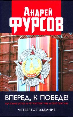 Вперёд, к победе! Русский успех в ретроспективе и перспективе